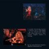 Horgas Eszter Arcai IV. – Latin Fiesta (CD) inner 3